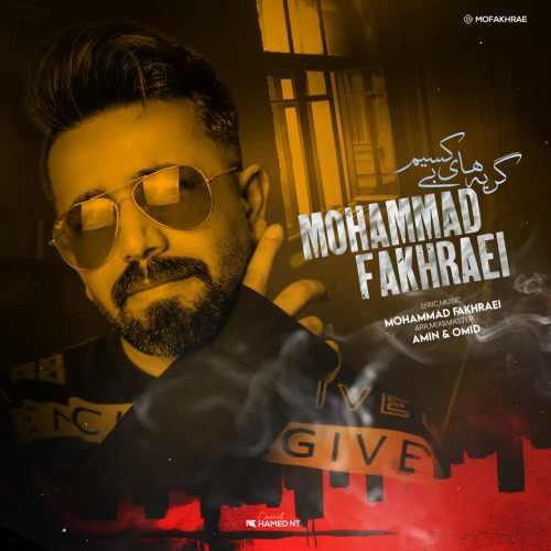 دانلود آهنگ جدید محمد فخرایی به نام گریه های بی کسیم