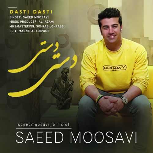 دانلود آهنگ جدید سعید موسوی به نام دستی دستی