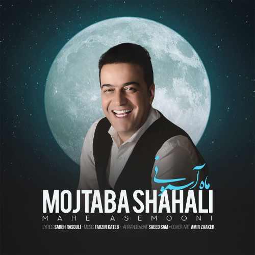 دانلود آهنگ جدید مجتبی شاه علی به نام ماه آسمونی