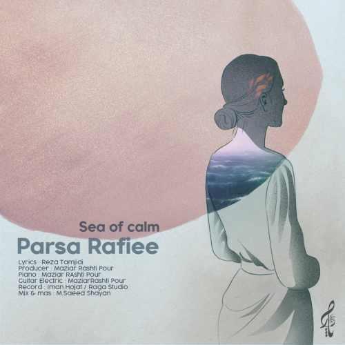 دانلود آهنگ جدید پارسا رفیعی به نام دریای آرامش