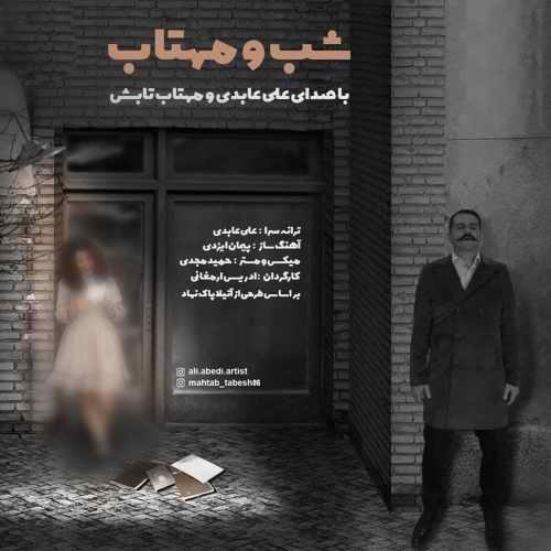 دانلود آهنگ جدید علی عابدی به نام شب و مهتاب