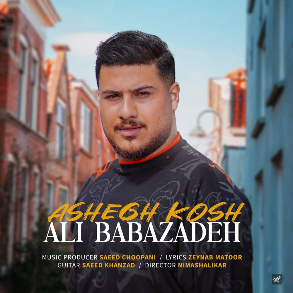 دانلود آهنگ جدید علی بابازاده به نام عاشق کش