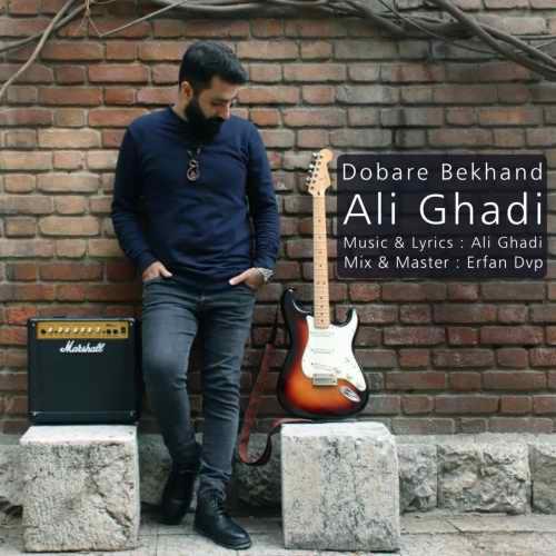 دانلود آهنگ جدید علی قادی به نام دوباره بخند