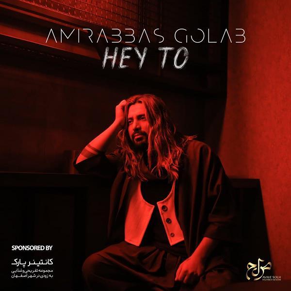 دانلود آهنگ جدید امیر عباس گلاب به نام هی تو