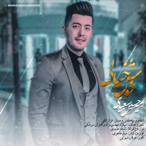 دانلود آهنگ جدید امیرحسین سعیدی به نام خوش خیالی