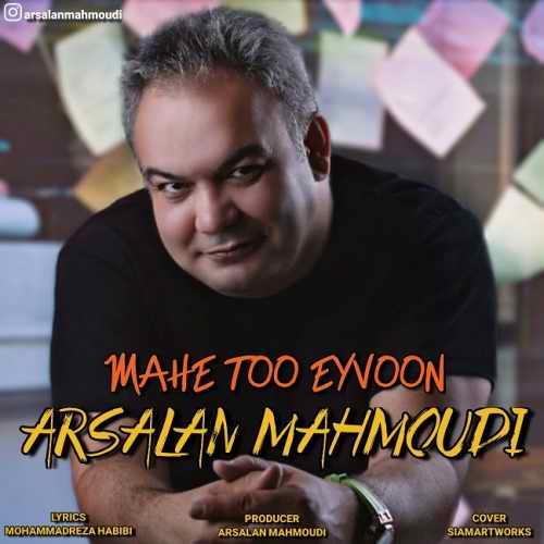 دانلود آهنگ جدید ارسلان محمودی به نام ماه تو ایوون