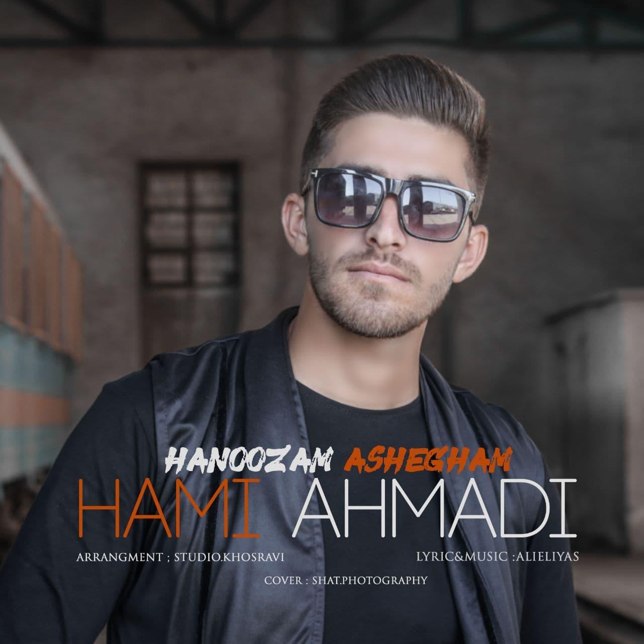 دانلود آهنگ جدید حامی احمدی به نام هنوزم عاشقم