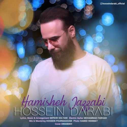 دانلود آهنگ جدید حسین دارابی به نام همیشه جذابی