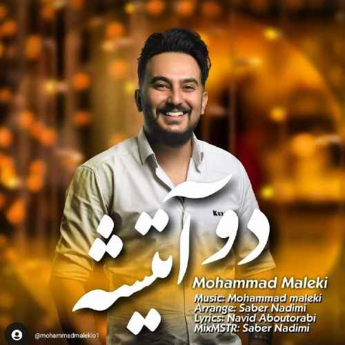 دانلود آهنگ جدید محمد ملکی به نام دو آتیشه