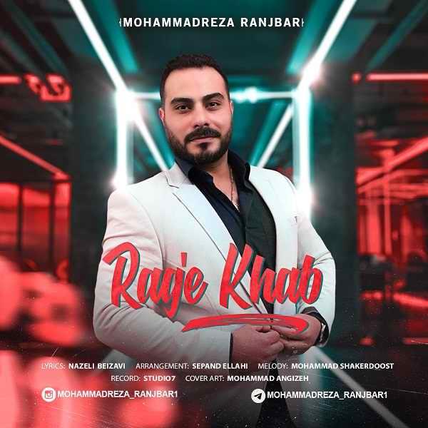 دانلود آهنگ جدید محمدرضا رنجبر به نام رگ خواب