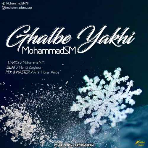 دانلود آهنگ جدید محمد اس ام به نام قلب یخی