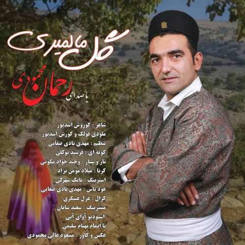 دانلود آهنگ جدید رحمان محمودی به نام گل مالمیری