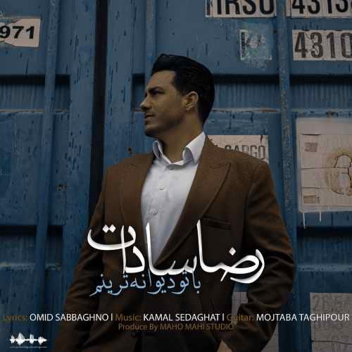 دانلود آهنگ جدید رضا سادات به نام با تو دیوانه ترینم