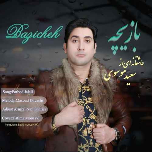 دانلود آهنگ جدید سعید موسوی به نام منو ببخش