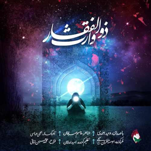 دانلود آهنگ جدید وحید احمدی به نام وارث ذوالفقار