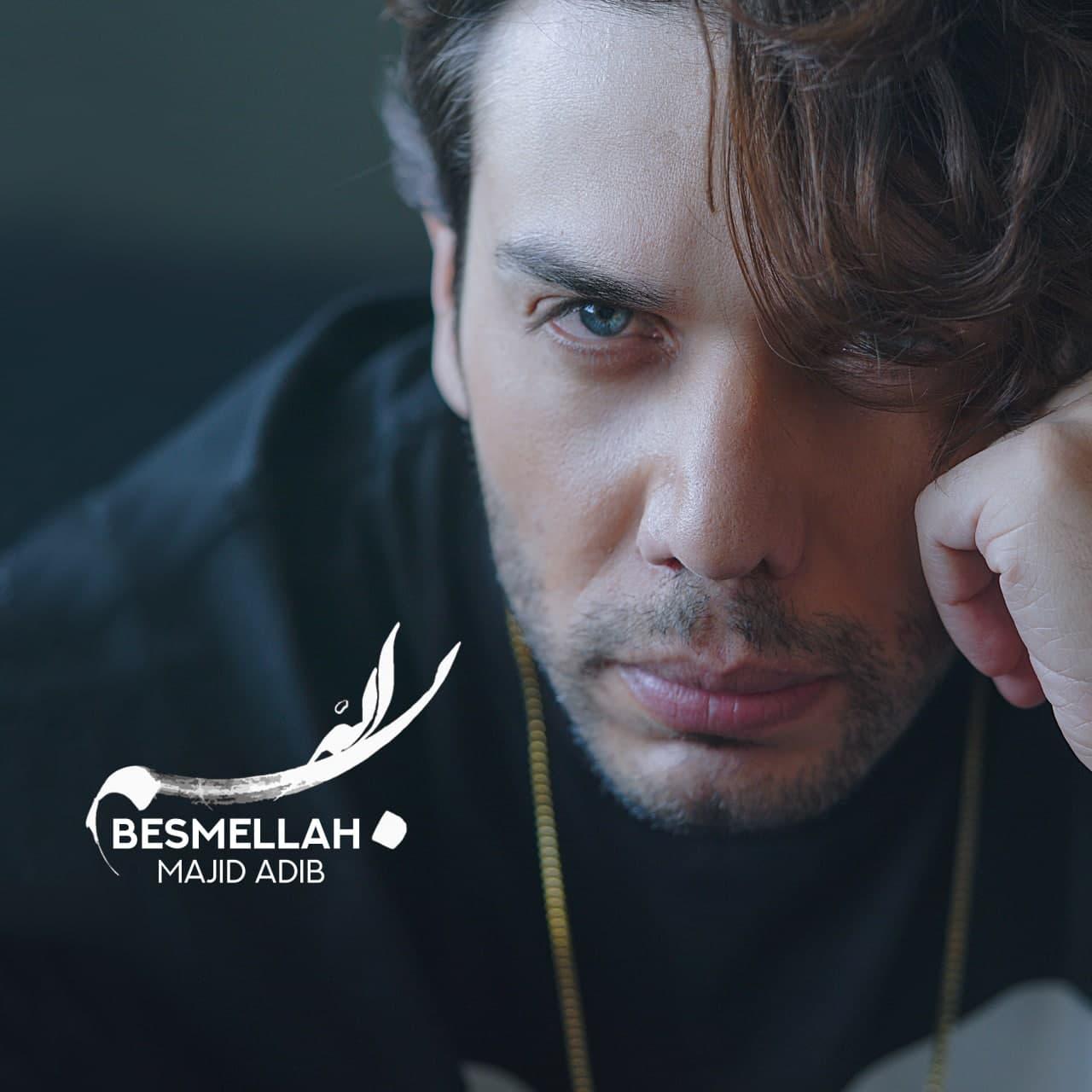 دانلود آهنگ جدید  به نام بسم الله