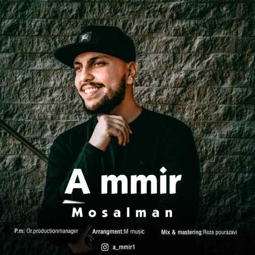 دانلود آهنگ جدید آمیر به نام مسلمان