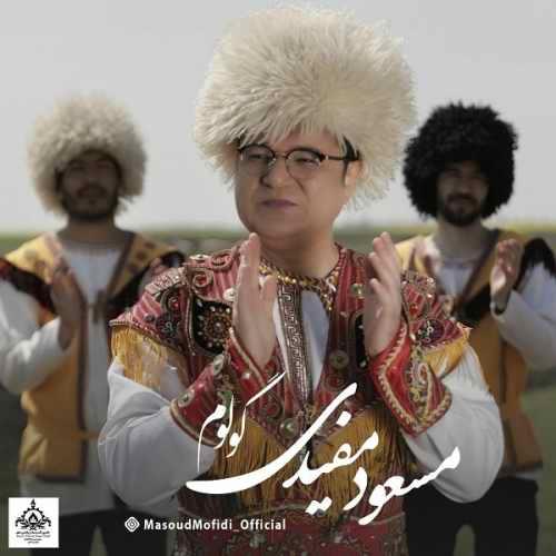 دانلود آهنگ جدید مسعود مفیدی به نام گولوم