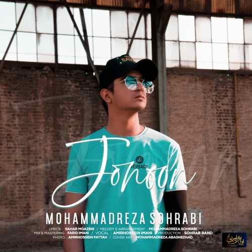 دانلود آهنگ جدید محمدرضا سهرابی به نام جنون