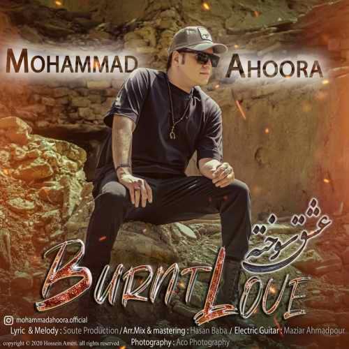 دانلود آهنگ جدید محمد اهورا به نام عشق سوخته