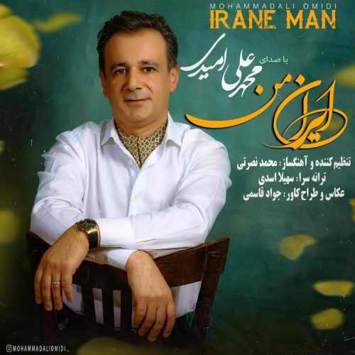 دانلود آهنگ جدید محمد علی امیدی به نام ایران من