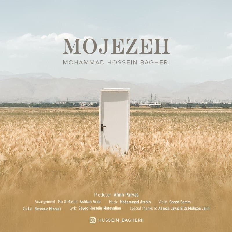 دانلود آهنگ جدید محمدحسین باقری به نام معجزه