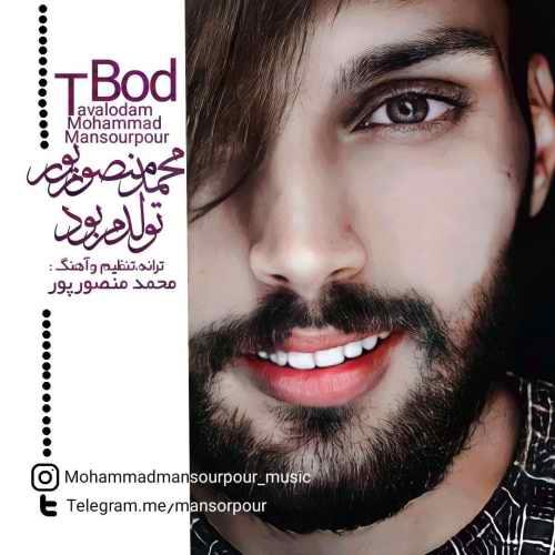 دانلود آهنگ جدید محمد منصورپور به نام تولدم بود