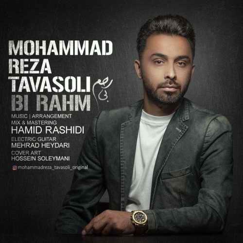 دانلود آهنگ جدید محمدرضا توسلی به نام بی رحم