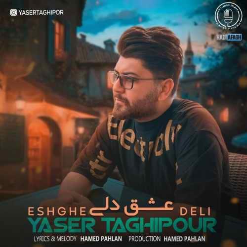 دانلود آهنگ جدید یاسر تقی پور به نام عشق دلی
