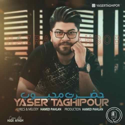 دانلود آهنگ جدید یاسر تقی پور به نام حضرت محبوب